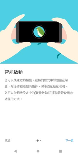 「智能啟動」是另一個方便拍攝的功能,方便用戶拿起手機就可準備拍攝,而毋須再按任何鍵。
