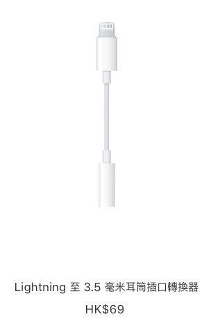 Apple 的佛心死了,以後要用 3.5mm 耳機的話,就要自掏腰包了。