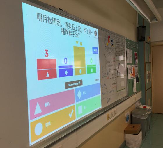 在課堂開首先用 Kahoot! 釐清學生對課文的疑問。