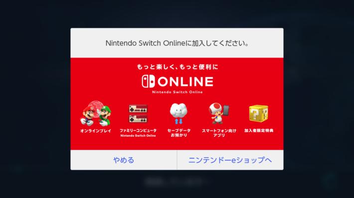 如果玩家沒有購入服務或過期,將會彈出以下畫面提醒大家。