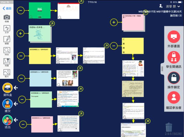 LoiLoNote 可簡單地將幾張卡片連結起來,甚至將影片、網頁、文字及 PDF 等整合,構成整堂的內容。