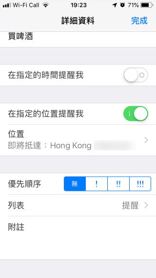點擊「買啤酒」項目右邊的「 i 」字,就可以看到《捷徑》 App 已為你做好詳細設定。