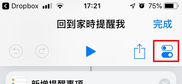 在捷徑的編輯頁面,按右上角的開關鍵可進行設定頁面