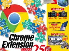 【#1308 PCM】Google Chrome 實用工具 25 式