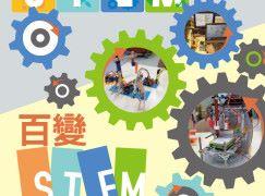 【#1308 eKids】百變 STEM 課堂