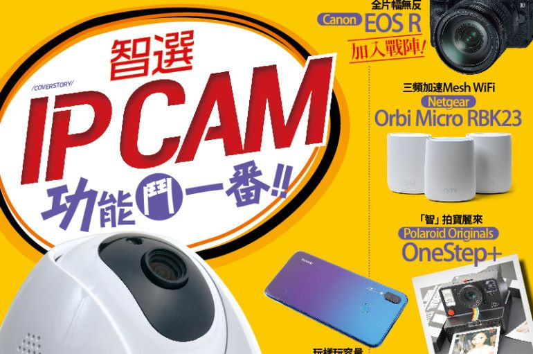 【#1309 PCM】智選 IP Cam 功能鬥一番