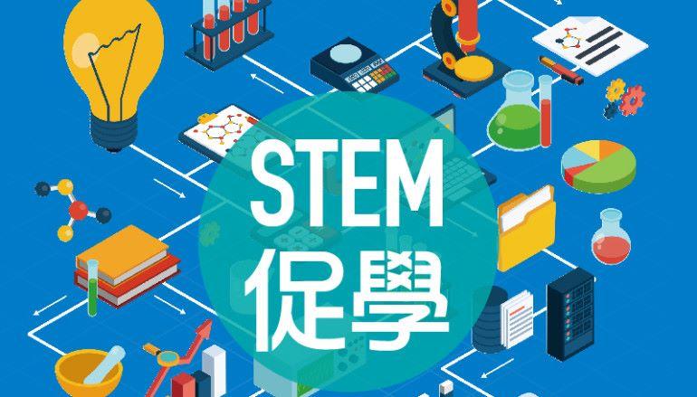 【#1309 eKids】STEM 促學激發自信心