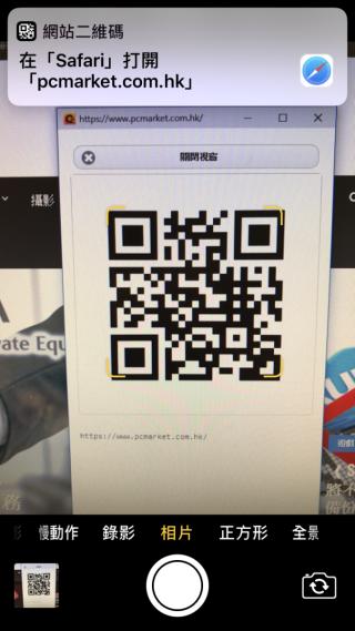 iOS 12 能夠讓用戶識別 QR Code 的連結,不用完全點擊就知道內容。