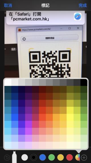 截圖工具追加不少色彩選項,用戶甚至能利用調色板,自行選擇色彩效果。