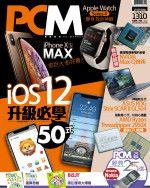 【#1310 PCM】iPhone Xs MAX 愈巨大愈好賣?iOS 12升級必學