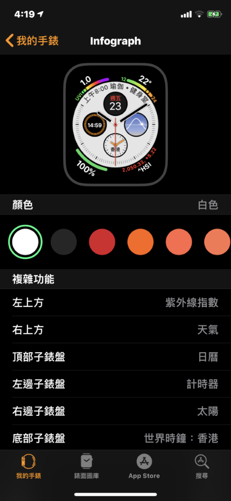 .Infograph 即是大家看到發佈會上展示 Series 4 的那個新的圓型錶面,當中包含的資訊相當多,包括四個角和四個錶盤,以及錶盤上方的資訊條,共 8 組功能可以調節,當中天氣除溫度之外,新增紫外線指數。另外也可以設定對講機,一按即通話。