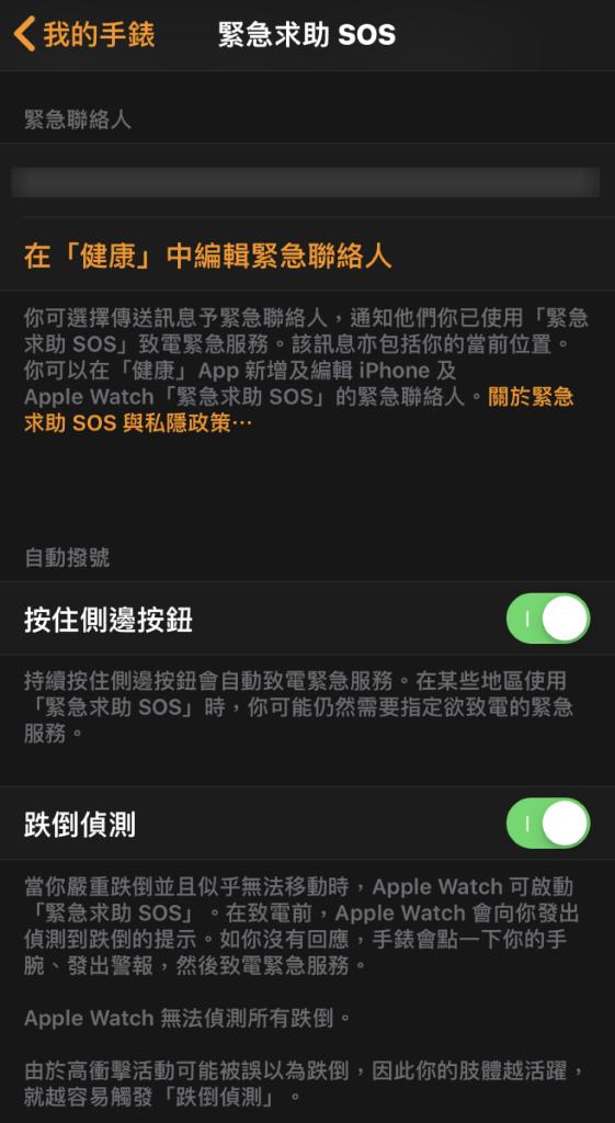 .最大賣點的心電圖功能要升級到 watchOS 5.1 以發待香港有關部門認證後才可使用。不過「PK傾測」功能就可以在緊追求助SOS設定下找到和開啓。