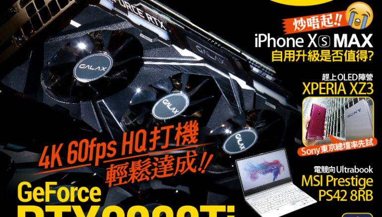 【#1311 PCM】4K 60fps HQ 打機輕鬆逹成!!GeForce RTX2080Ti 深入詳測