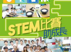 【#1311 eKids】STEM 比賽助成長