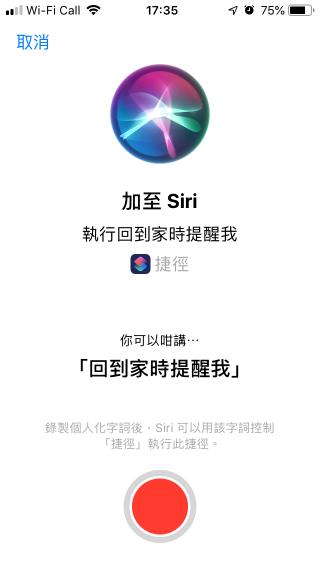 Siri 要錄下你的語音才聽得懂你的指令,在這裡你可以改以廣東話的語法來錄下指令。