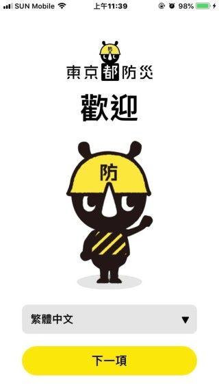 有繁簡體中文選擇