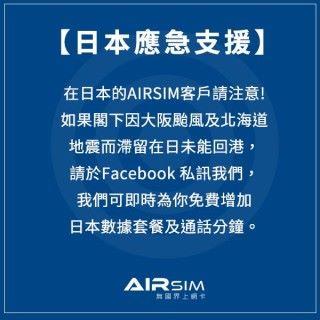 AirSIM 早在昨日早上就公布為滯留大阪和北海道的客戶提供豁免。