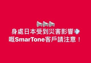 SmarTone 宣布為在日受災的用戶提供漫遊日費豁免