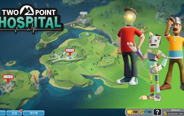 Two Point Hospital 專業治療「昔日情懷症候群」