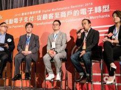 HKIRC數碼市場研討會 籲各界建安全環境帶動流動支付