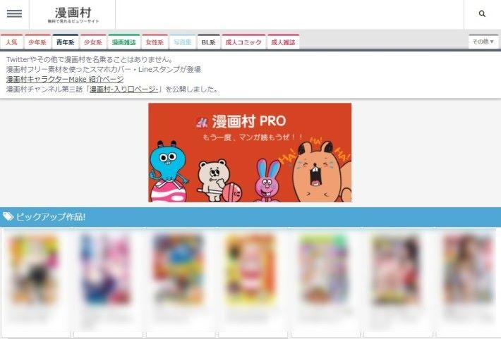 這次漫畫版權戰的核心之一的日本(?)盜版網站「漫畫村」,曾一度以「漫畫 Town 」的名稱復活後又被封鎖,但相信今後都會是「捉迷藏」的形式繼續營運。