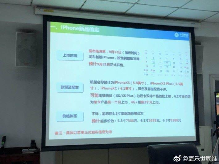 微博傳出一張宣稱是中移動內部會議的照片,披露新 iPhone 的型號和售價等資料。