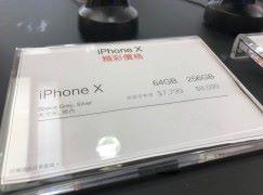【场报】iPhone X 一夜消失?减咗价先真