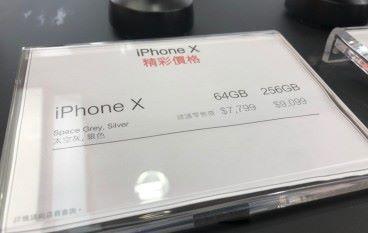 【場報】iPhone X 一夜消失?減咗價先真