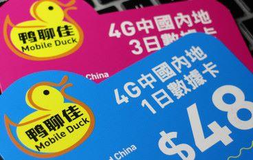 新卡上場即買即用 「鴨聊佳」4G 中國內地數據卡低至 $15/日抵玩又夠彈性