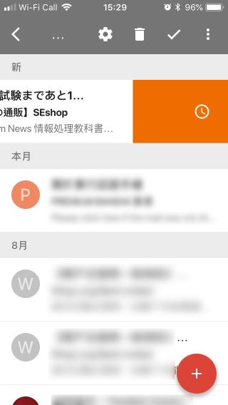 左撥的提示功能是很方便的功能,但沒有直接搬到 Gmail App 去的。