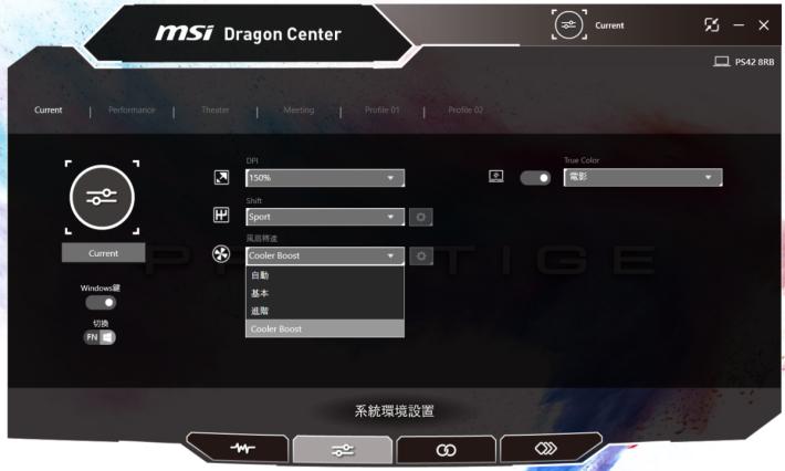 於內建的 MSI Dragon Centre 軟件中,把風扇轉速轉用「Cooler Boost」模式,便能提升散熱效果。
