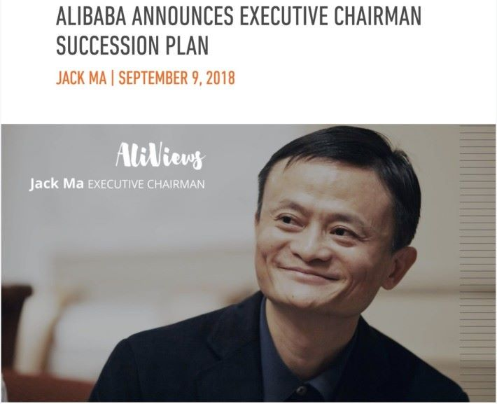 馬雲在集團資訊網站發表集團董事長繼任計劃