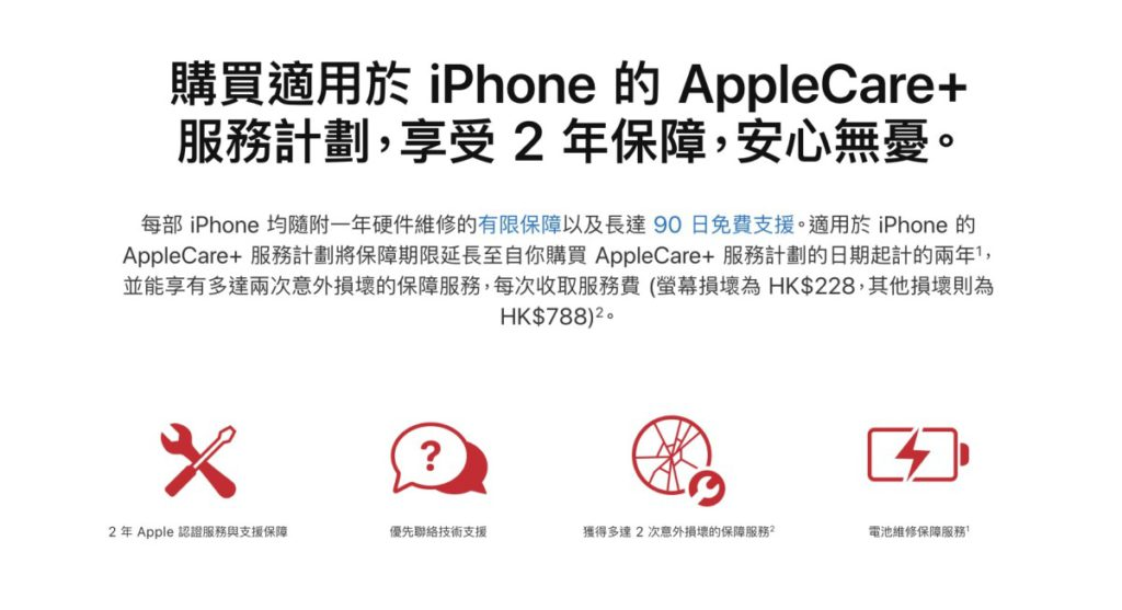 AppleCare+ 是 iPhone 用戶必入的「配件」
