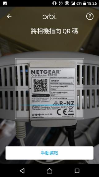 掃描 Router Node 底下的 QR Code。