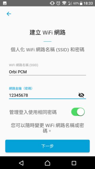 那便辨識到 Router Node,可以設定 Wi-Fi 名和密碼了。
