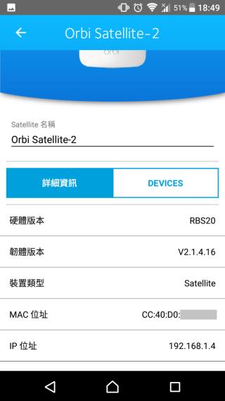 按 Mesh Node 的圖示,就會顯示 Node 的 IP Address、MAC Address 等資訊。 PRO