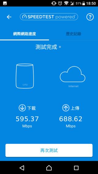App 內有寬頻網速測試功能,當上網速度變慢時,可先用這個功能檢查喲~