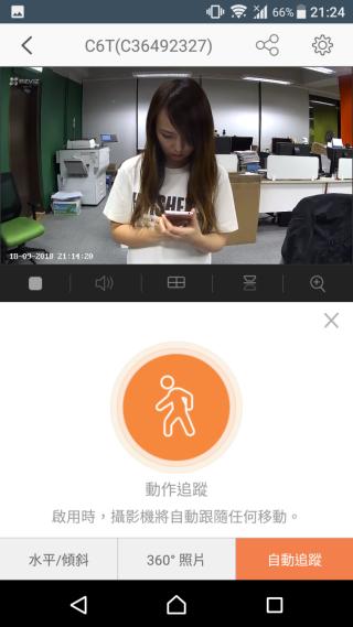 當 IP Cam 偵測到有任何人體動作,例如我由靜止站著變為走動,IP Cam 就會追著他 / 她拍攝。