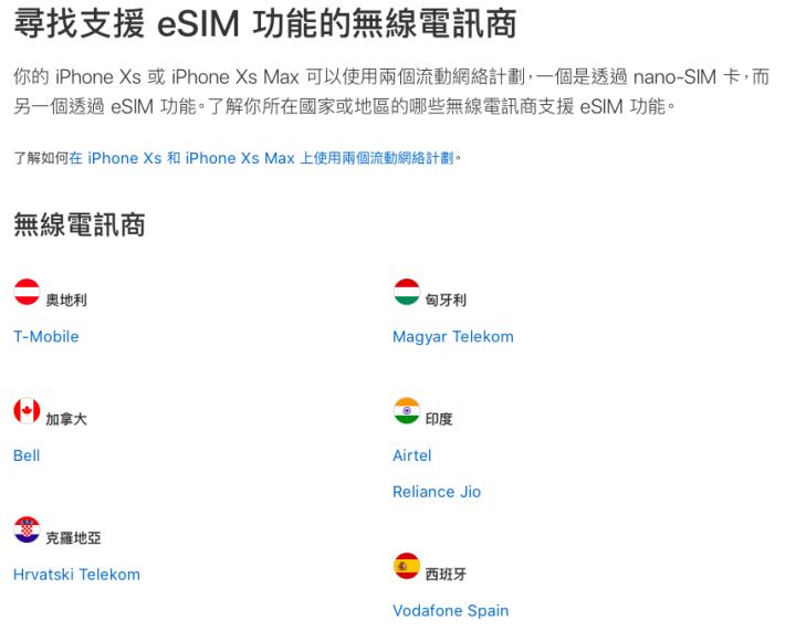 目前 Apple 官網中的「尋找支援 eSIM 功能的無線電訊商」頁面,未見有香港電訊商的名字,但既然開始進行測試,榜上有名的時間不遠了。