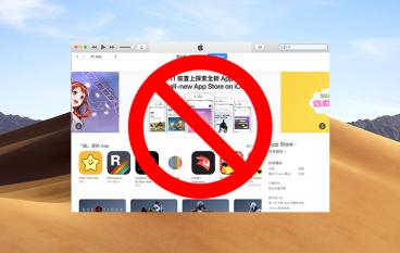 iTunes Store 買片被刪冇得賠?!