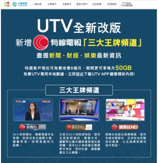 合作之一是有線會提供內容予中移香港作串流播放。
