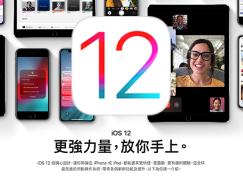 iOS 12 新系統實用 50 式 – 第三課