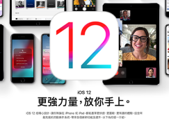iOS 12 新系統實用 50 式 – 第五課