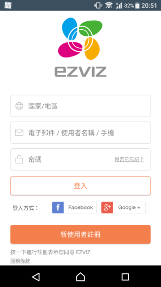 手機 App 主頁,先按「新使用者註册」。