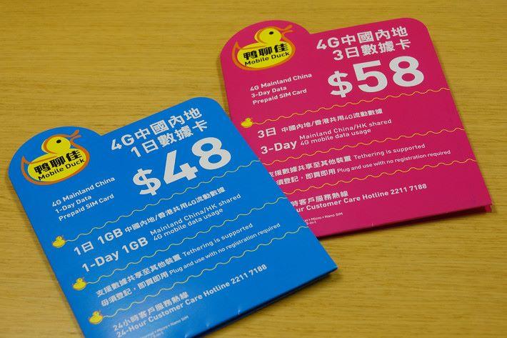 「鴨聊佳」的 4G 中國內地數據卡,分別有 1 日及 3 日可選擇。