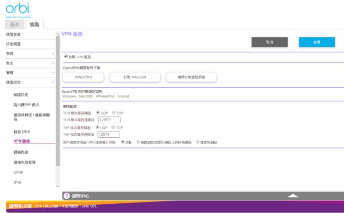 電腦瀏覽器的管理介面有更多功能,包括 OpenVPN、Port Forwarding、進階 Wi-Fi / Routing 設定等。