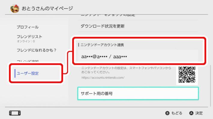 帳號綁定 Switch user 之後將無法解除