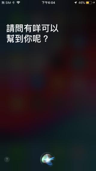 就算是低電量狀態, iOS 12 也可照用 Siri 。