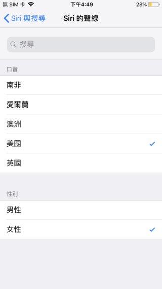 Siri 再加入更多口音,但只限英語。