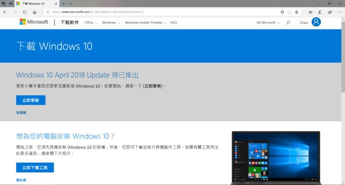 Microsoft 的 Windows 10 更新網頁已經將版本退回 April 2018 Update (版本 1803 )